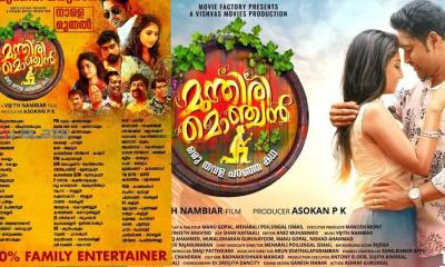 Munthiri Monchan Theatre List in Kerala