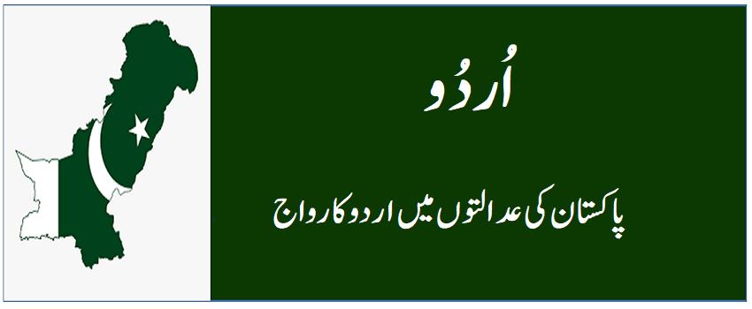 پاکستان کی عدالتوں میں اردو کا رواج