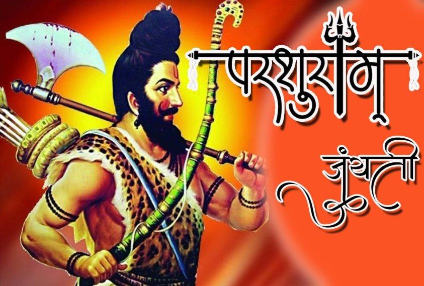 Lord Parashuram Warrior of Truth Pitra Bhakta