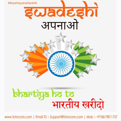 Swadeshi apnaao-desh bachaao