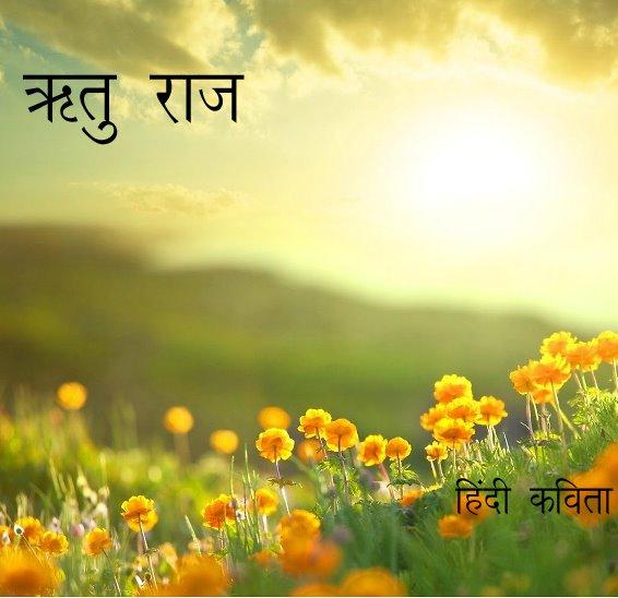Rituraaj Hindi Poem