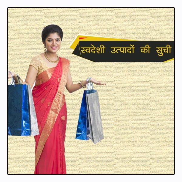 list of Indian products (वदेशी उत्पादों की सूचि )
