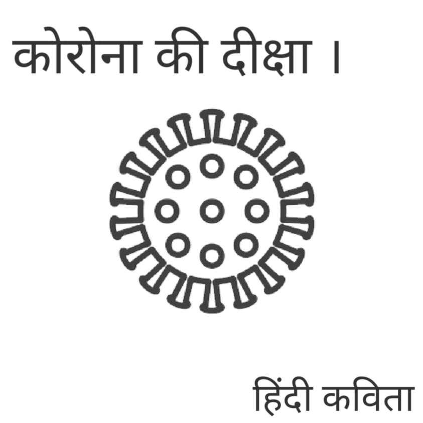 कोरोना की दीक्षा हिंदी कविता