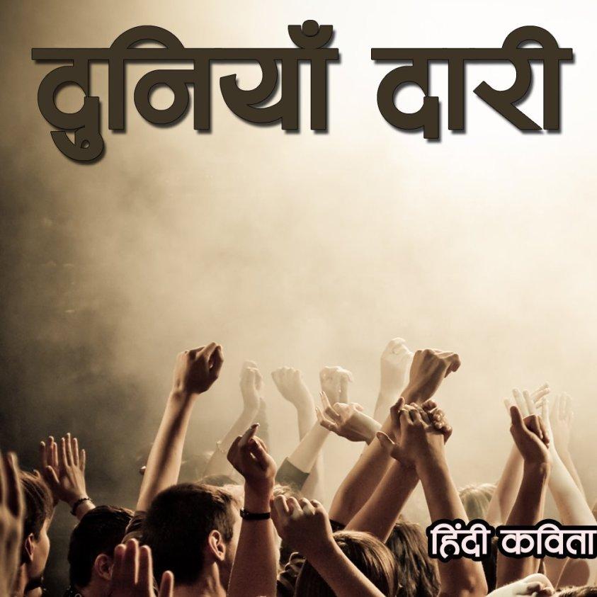 Duniya dari Hindi poem