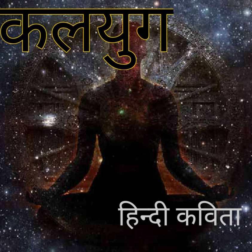 kalyug hindi poem