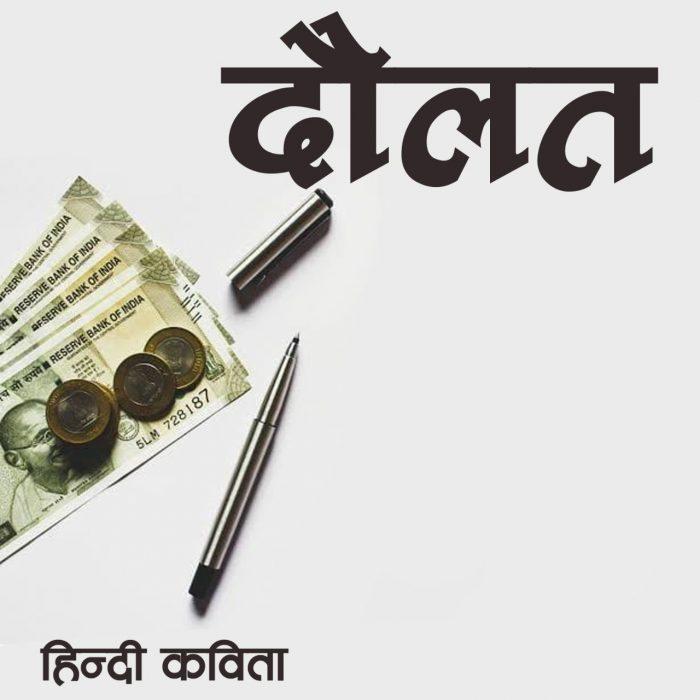 Doulat Hindi Kavita