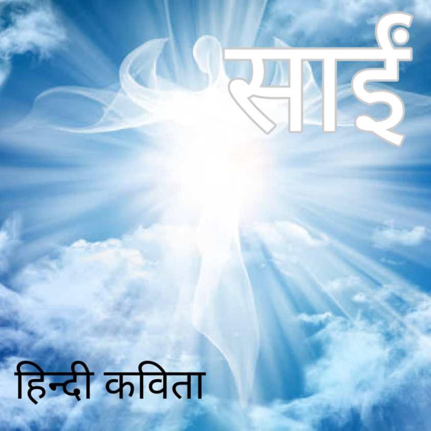 Sai Hindi poem