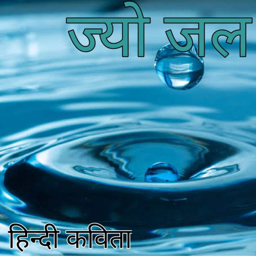 jyo jal hindi poem