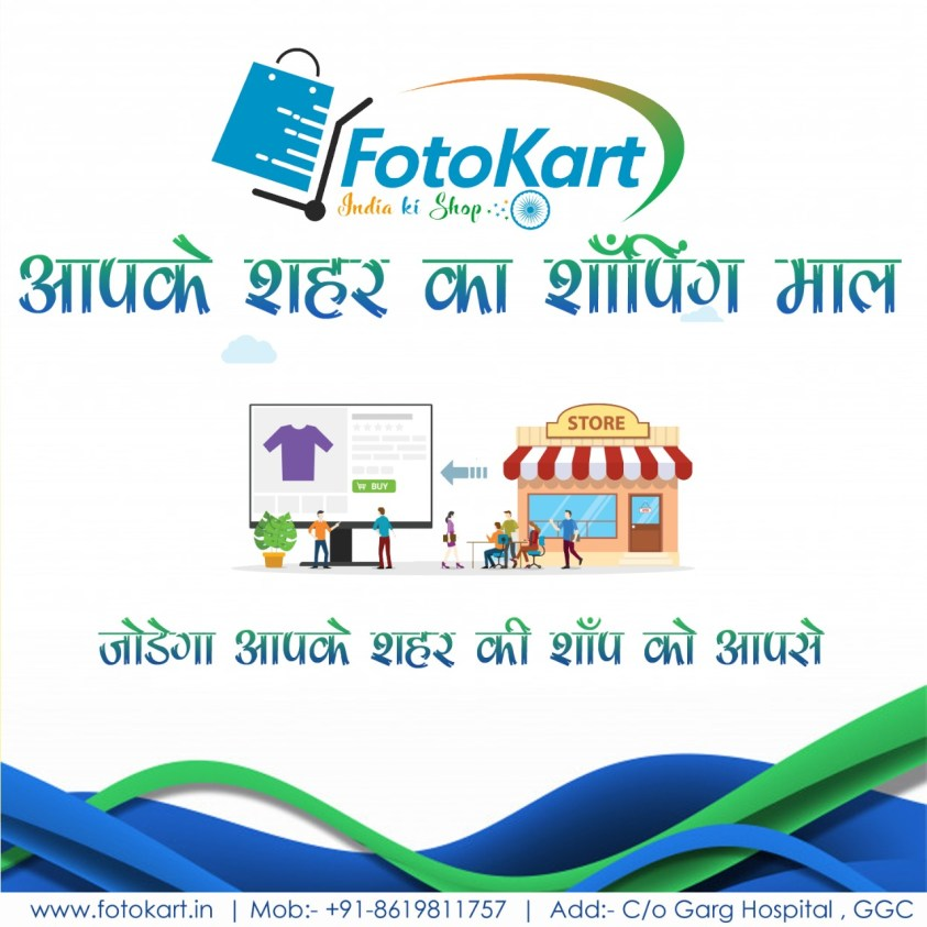online shopping complex city mall