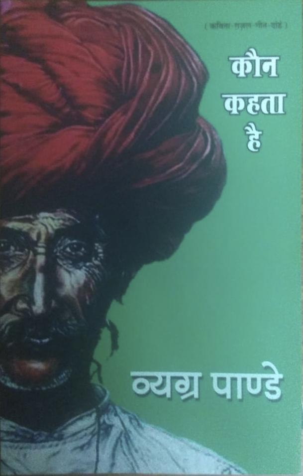 koun kahata hai hindi kavita