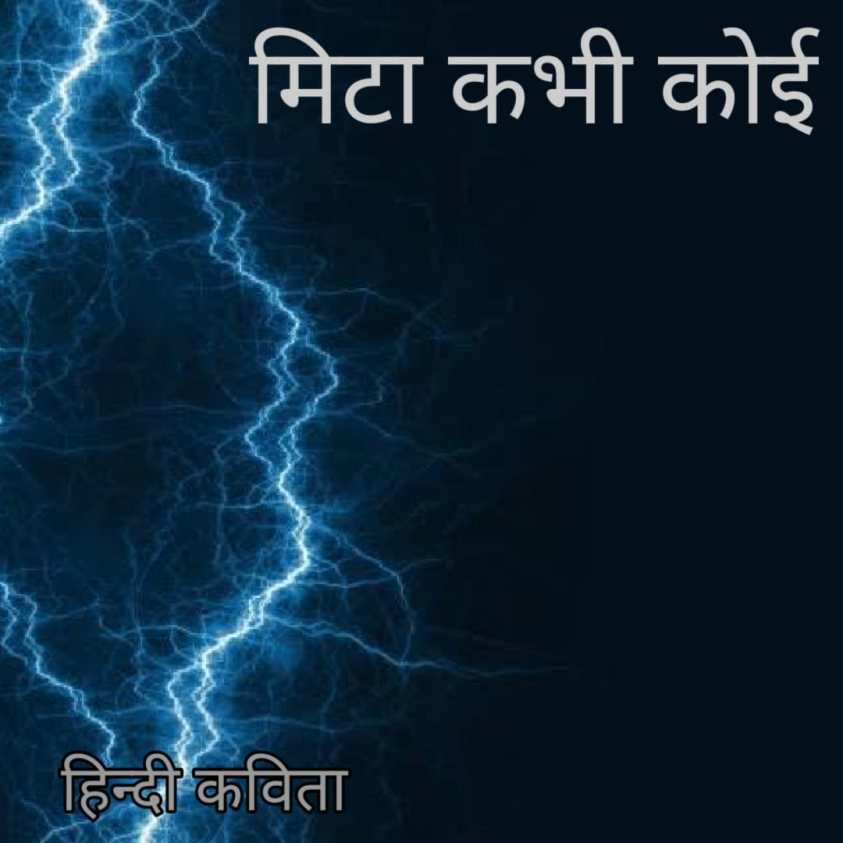 mita kabhi koi hindi kavita