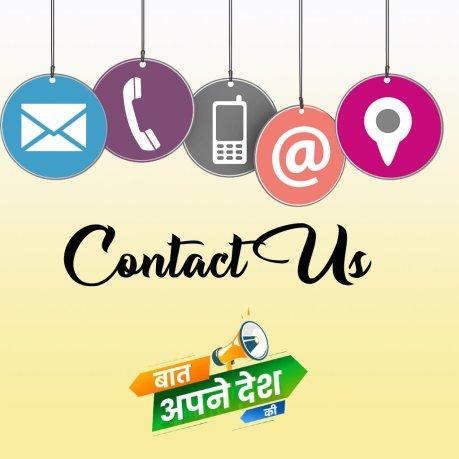 Contact Us-Baat Apne desh Ki