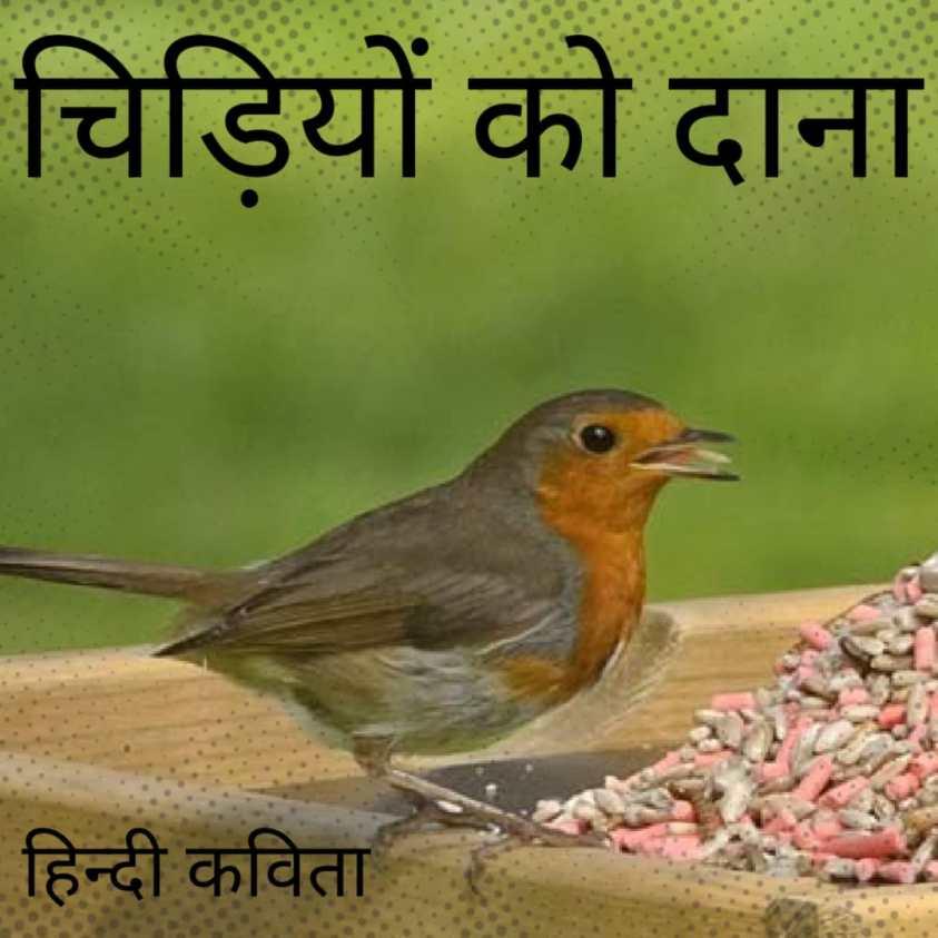 चिडियों को दाना हिंदी पोएम