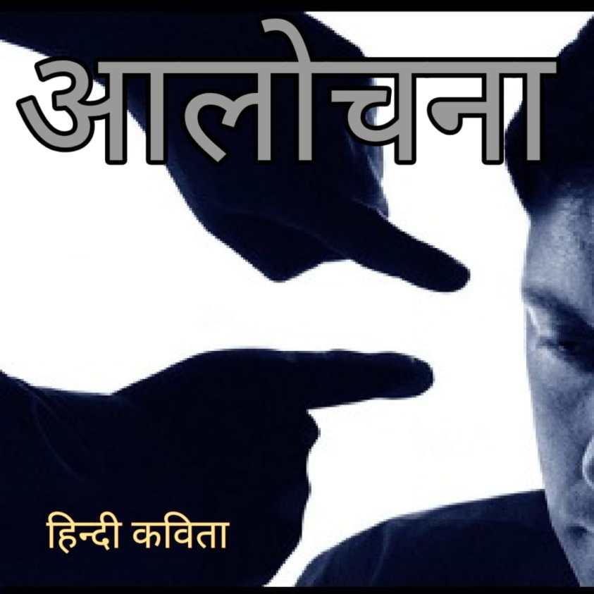 आलोचना प्रशंसा हिंदी कविता