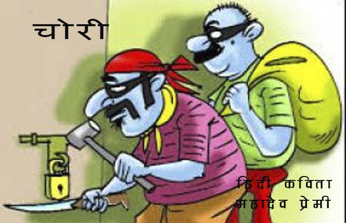 चोरी हिंदी कविता