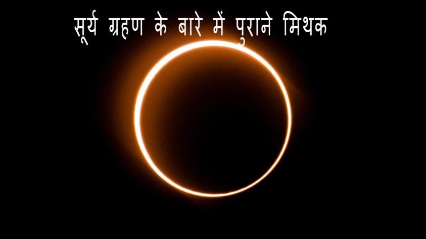 सूर्य ग्रहण के बारे में प्रचलित अप्रमाणिक मिथक