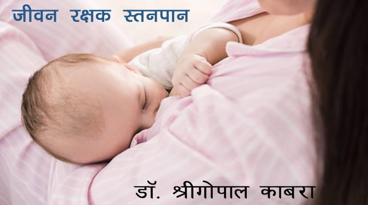 breast feeding-life saving to kid