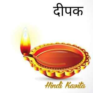 दीपक deepak hindi kavita