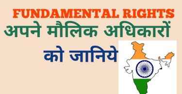 Fundamental rights of Indian Citizens