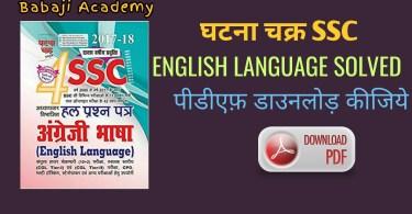 Ghatna Chakra solved english pdf