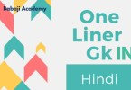 One Liner GK in Hindi Pdf