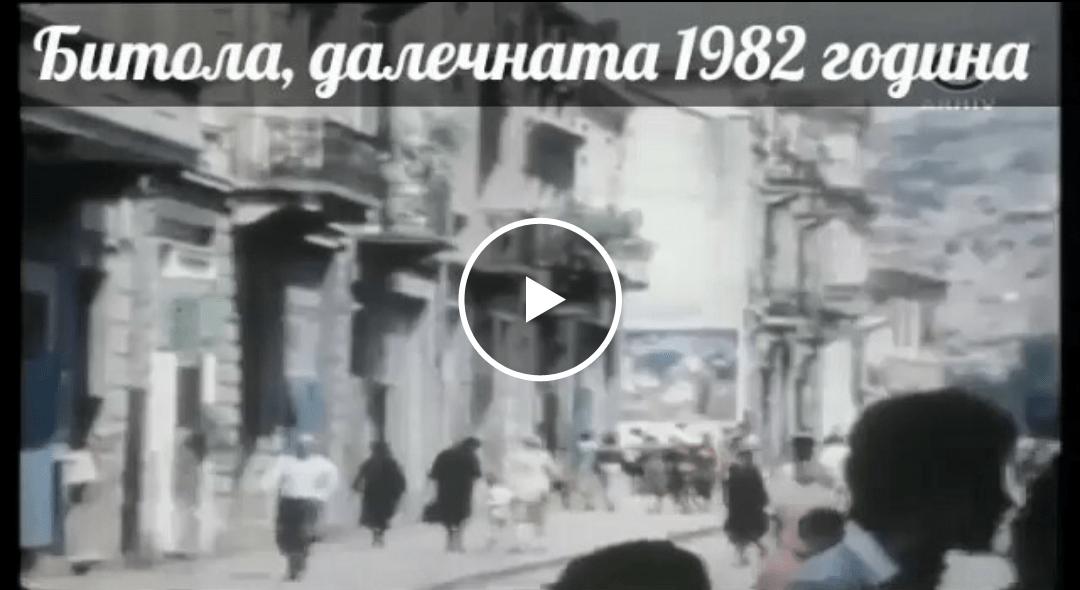 Како изгледаше Битола и битолската чаршија, далечната 1982 г. (видео)