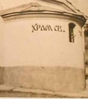 Битола во минатото