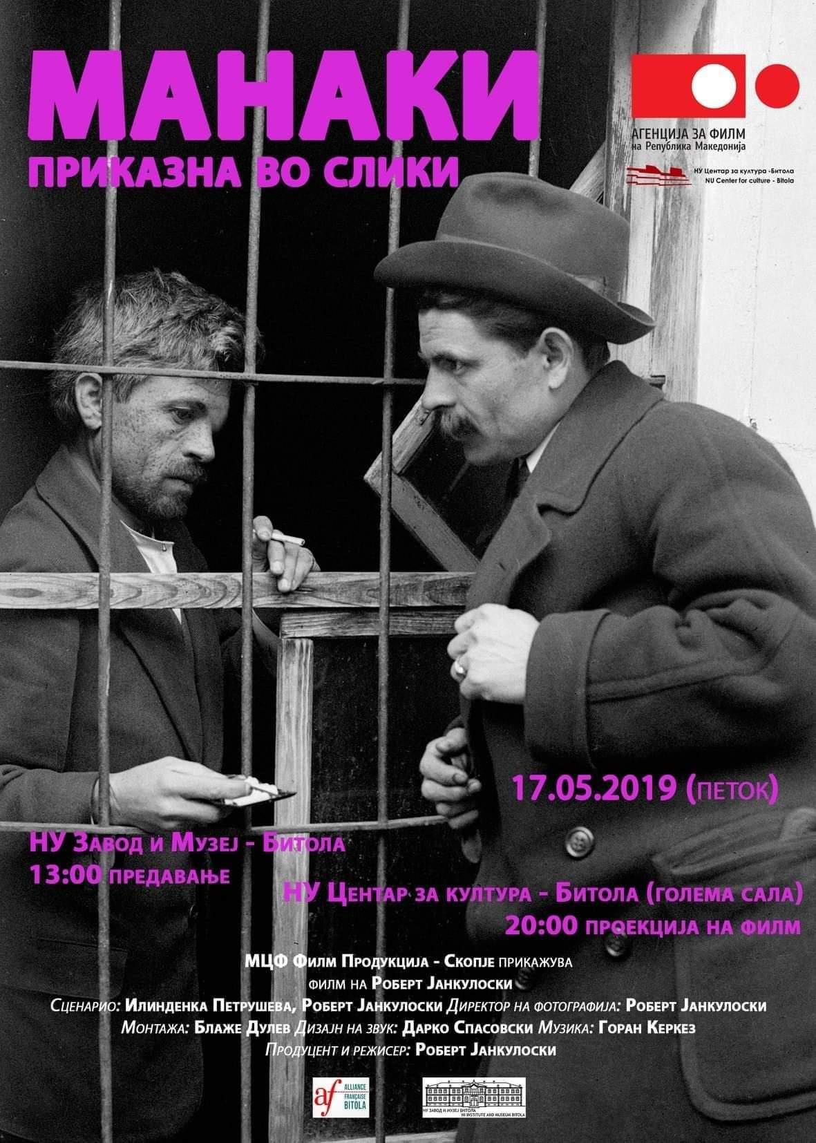"""Утревечер """"Манаки приказна во слики"""", 20.00 ч. НУ Центар за култура Битола"""