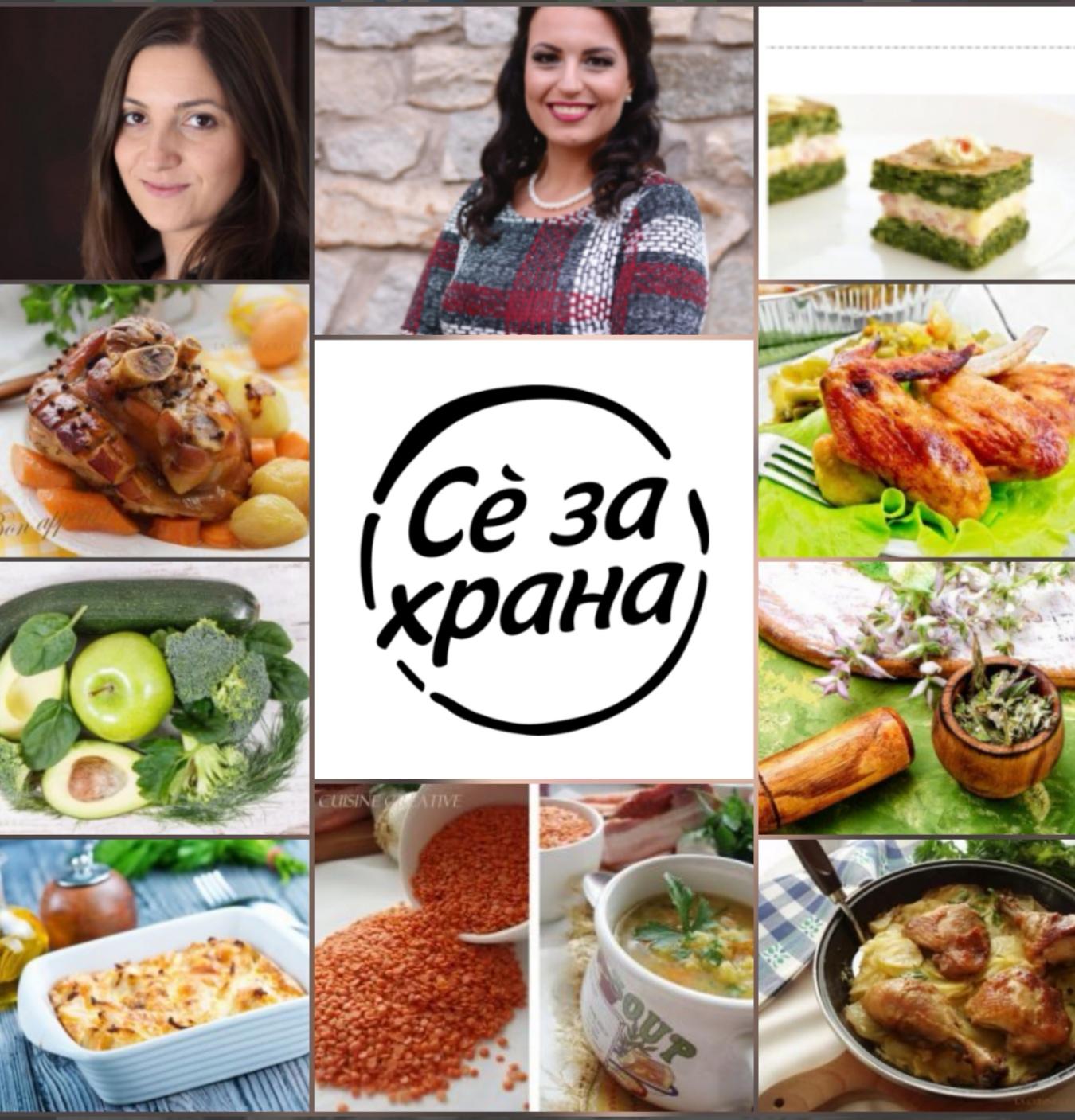 """Сѐ за храна"" онлајн магазин за вкусна храна и рецепти, креација на две наши битолчанки"