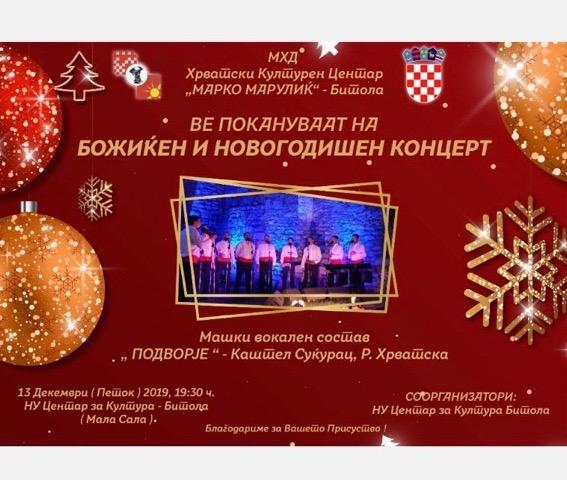 Машка клапа од Хрватска со Божиќен и новогодишен концерт во Битола