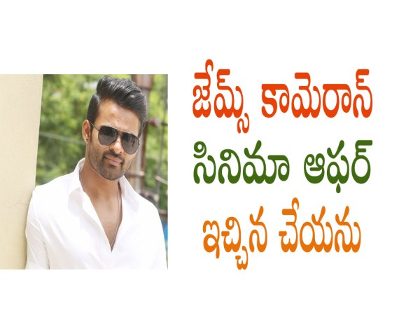 sai dharam teja will be reject james camron movie chance