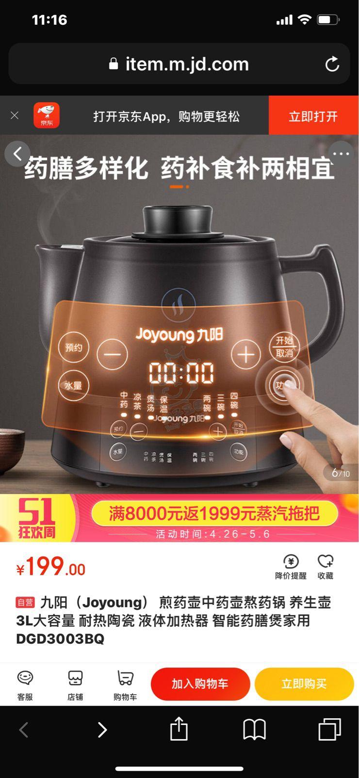 九陽藥膳煲 - 網購天地 - Baby Kingdom - 親子王國 香港 討論區