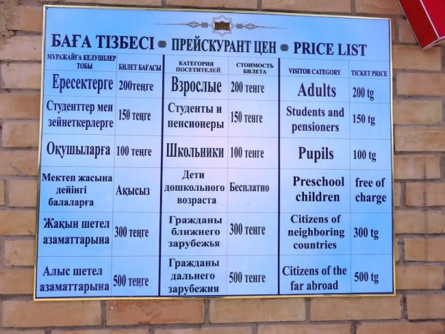 pricelist of Yasaui mausoleum in Turkestan Kazakhstan