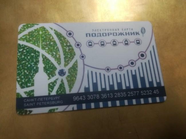The St Petersburg metro card