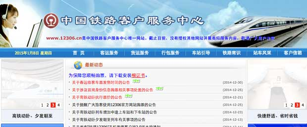China's website to buy train tickets online