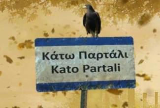 Κάτω-Παρτάλι