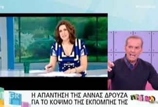 Διονύσης Ατζαράκης