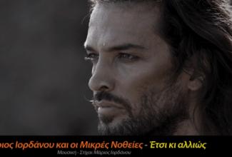 Μάριος-Ιορδάνου-640x320