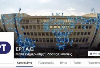 ERT_Gkafa