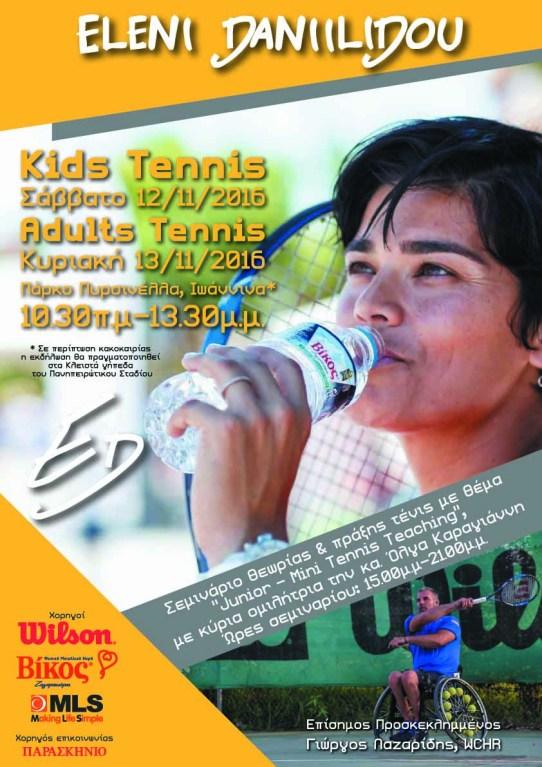 daniilidoy_street_tennis_poster_a3_ioannina_01-copy