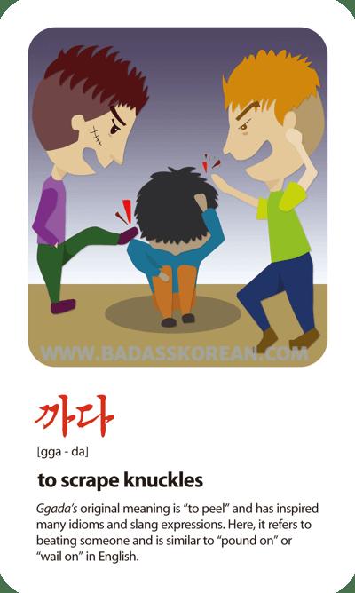 BeingBad-까다-gga-da-to-scrape-knuckles-to-beat-thrash-or-pound-someone