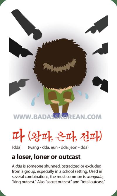 BeingBad-따-왕따-은따-전따-dda-a-black-sheep-a-loser-or-reject