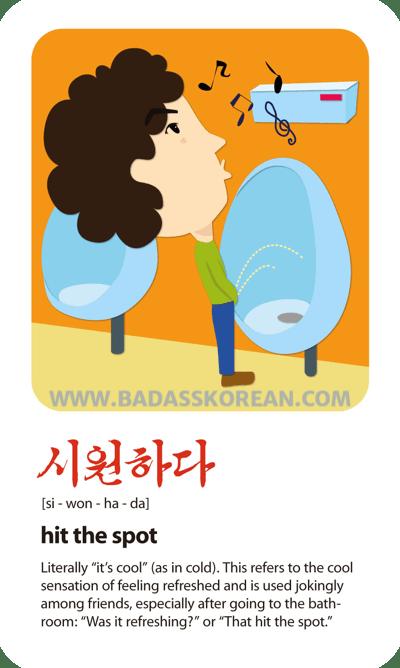 Pop Culture 시원하다 [si-won-ha-da] to hit the spot; what a relief; whew!