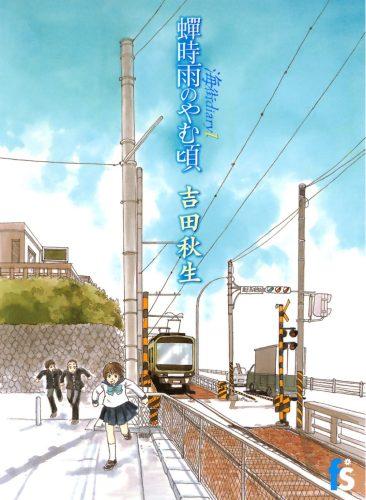 Umimachi Diary vo. 1