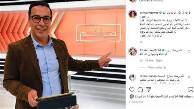 بعد وفاته… ابن الفقيد يكتب أخر تدوينة على حساب الغماري الرسمية