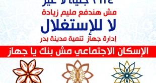 الإسكان الاجتماعي مش بنك ولا سبوبة .. يا جهاز