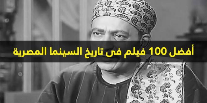 فيديو:أفضل 100 فيلم فى تاريخ السينما المصرية