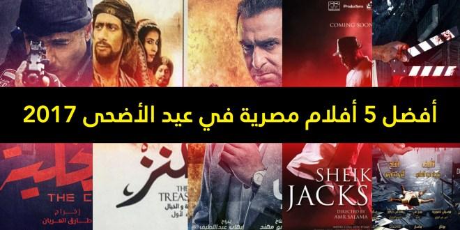 أفضل 5 أفلام مصرية في عيد الأضحى 2017