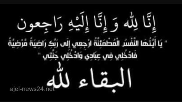 واجب عزاء لصديقى العزيز سامر احمد
