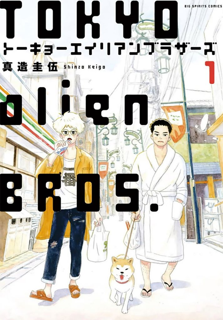 Tokyo Alien Bros. 1, copertina di Keigo Shinzo